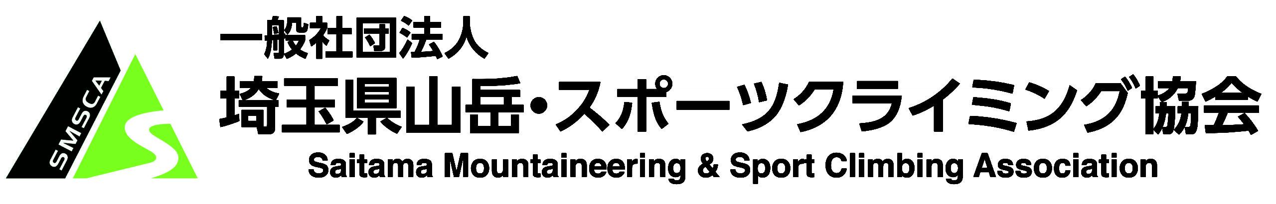 一般社団法人埼玉県山岳・スポーツクライミング協会