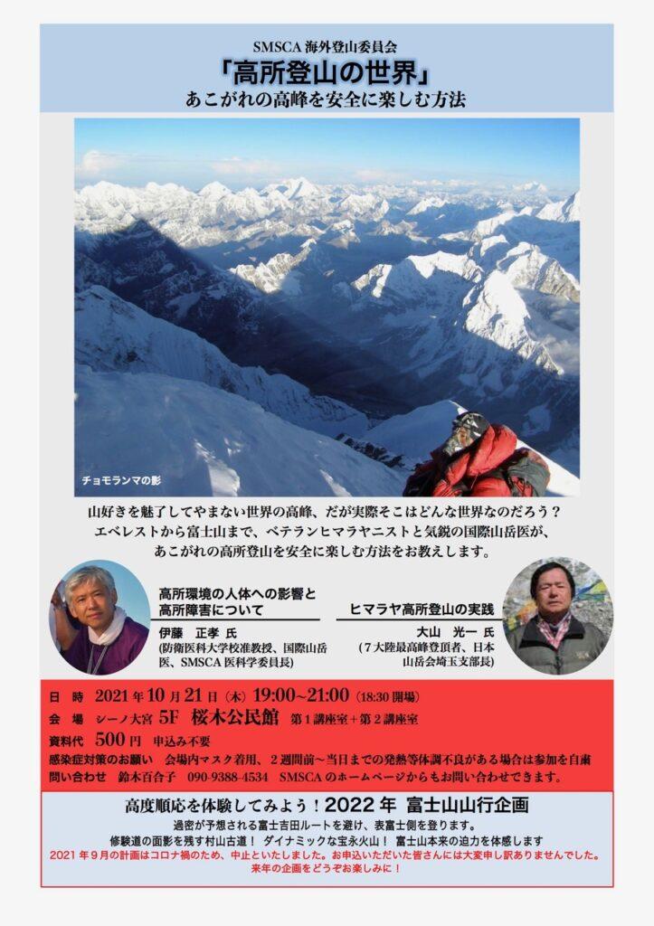 SMSCA海外登山委員会「高所登山の世界」10月21日チラシ